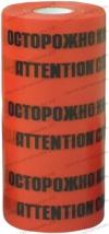 """Лента сигнальная ЛСЭ-450 (100п.м., 450мм, красный фон, черная надпись """"Осторожно! Кабель"""")"""